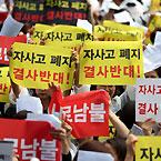 자율형사립고 폐지 반대