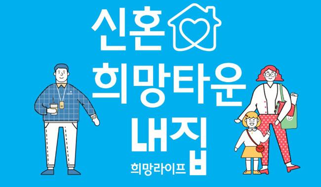 [단독]신혼희망타운 입주자 '자산' 논란…'임대 2.8억>분양 2.6억'