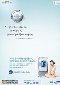 삼성전자 `은나노 세탁기` 광고 내린다