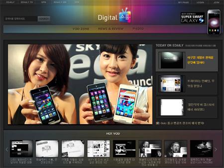 디지털이 창조하는 세상 모든 것..이데일리 `Digital쇼룸`이 펼칩니다