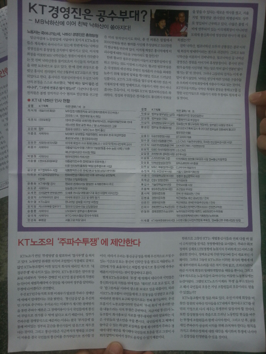 KT노조 집회장에 등장한 민주동지회, `낙하산 반대부터 하자`