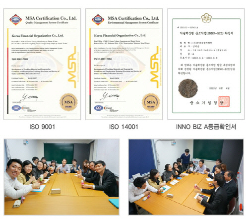 한국금융개발원, ISO 9001, 14001, 이노비즈 A등급 획득