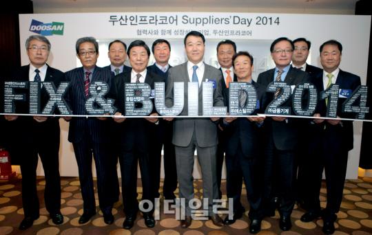 두산인프라코어, `협력사의 날` 개최