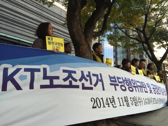 KT노조 위원장 선거, 2파전..일부 잡음도