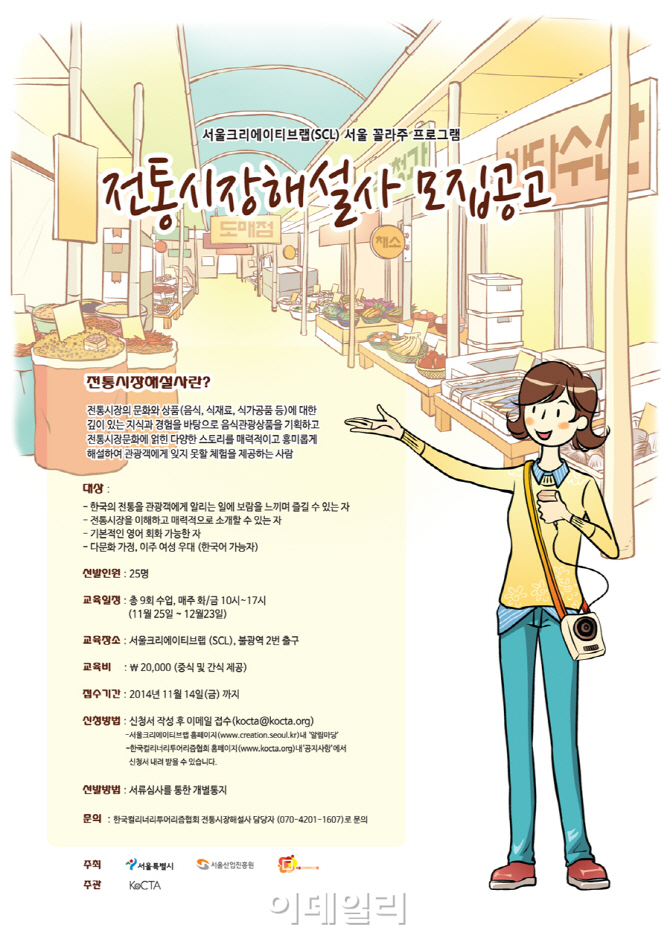 컬리너리투어협회, 전통시장해설사 과정 교육생 모집