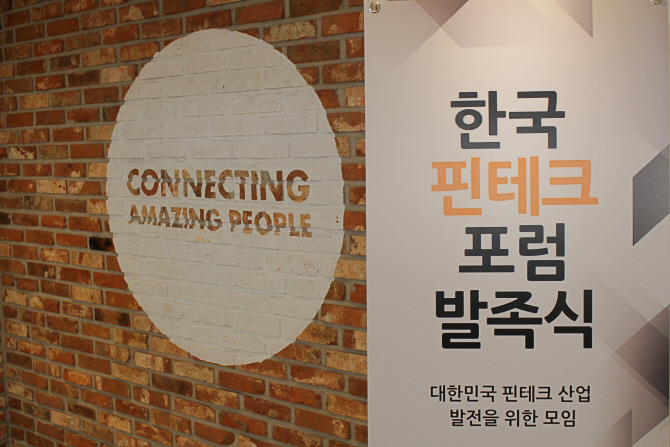 한국핀테크포럼 발족..의장에 박소영 페이게이트 대표