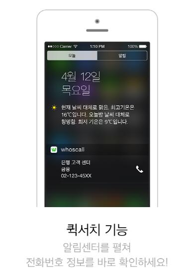 6억 개 전화번호 식별하는 `후스콜` iOS 버전 출시