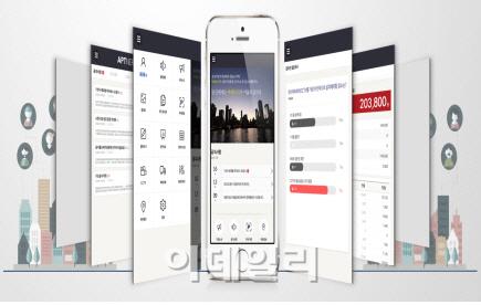 서울 노원구 스마트 폰 활용한 `아파트 앱` 보급·운영