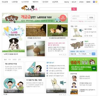 국내 첫 반려동물 포털 사이트 '노트펫' 출범