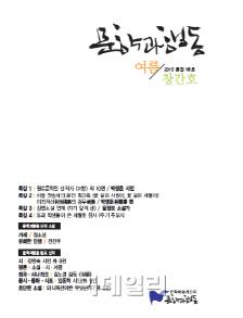 문예지 `문학과 행동` 창간호 발행
