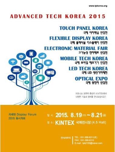 플렉시블 디스플레이부터 광전자까지 한 자리에! ``ADVANCED TECH KOREA 2015`` 개최