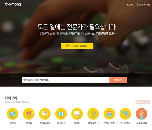 재능 거래 서비스 크몽, 동문파트너즈로부터 7억 투자 유치