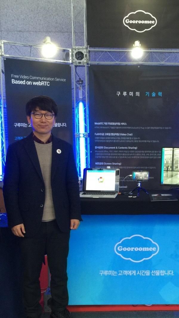 구루미, 'W3C HTML5 Conference 2015 in Seoul'에서 WebRTC 기술 발표