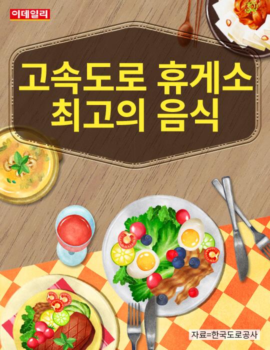 [카드뉴스] 고속도로 휴게소 최고의 음식