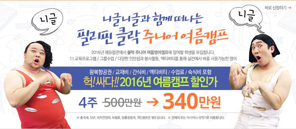 2016년 필리핀 클락 에듀팝콘 영어캠프! 개그맨 '니글니글'과 함께 다양한 액티비티까지