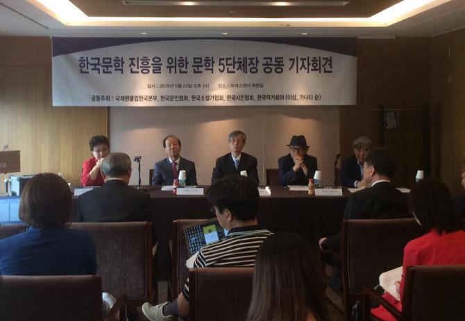 문학5단체 `국립문학관 부지 지역안배·정치개입 반대`