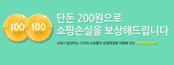 KG이니시스, `온라인 쇼핑 피해 신속 해결 서비스` 15만명 돌파