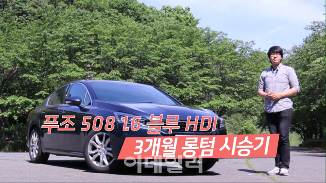 푸조 508 1.6 Blue HDi 롱 텀 시승기 (10) - 3개월의 기억들