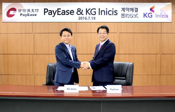 KG이니시스, 중국 국영 결제사 PayEase와 중국시장 진출