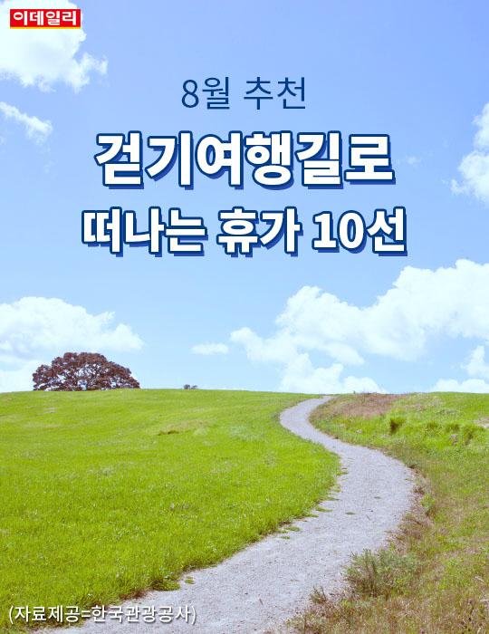 [카드뉴스] 8월 걷기여행길로 떠나는 휴가 10선