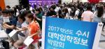 2017학년도 수시 대학입학정보 박람회