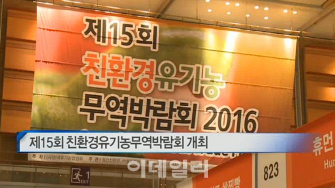 [이데일리N] 제 15회 친환경유기농무역박람회 개최