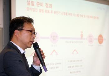 `글로벌 핀테크동향 및 K뱅크 사업 추진현황` 설명회