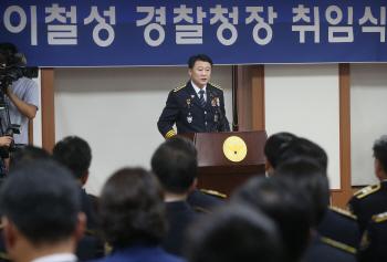 이철성 경찰청장 취임