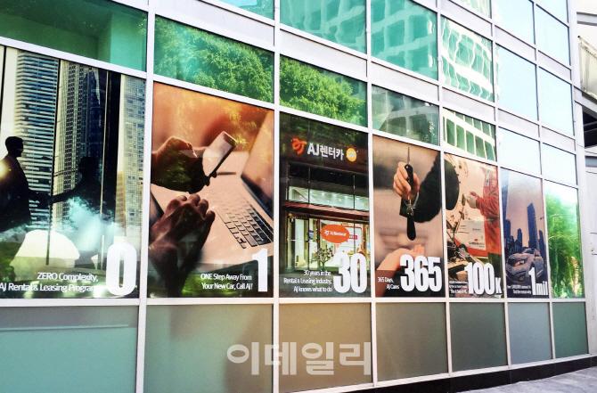 "AJ렌터카, 업계최초 미국진출 ""렌터카 본고장서 인정받겠다"""