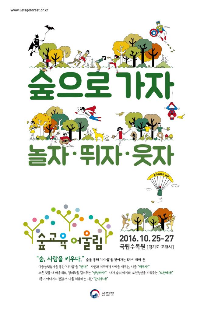 산림청, 25~27일 포천 국립수목원에서 '제3회 숲교육 어울림' 행사