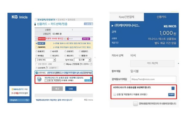 `안심하고 쇼핑몰 구매`..KG이니시스 `이니안심서비스` 100만건 돌파