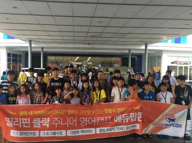 에듀팝콘, `2017 필리핀 클락 주니어 영어캠프` 학생 모집