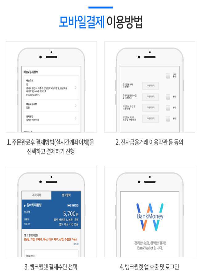 KG이니시스 금융결제원과 뱅크월렛 서비스 제휴