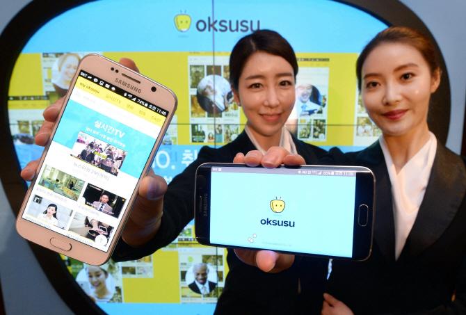 옥수수(oksusu), 통신3사 모바일 방송 중 순방문자 1위