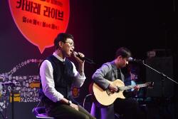 르노삼성 'SM3 카바레 라이브'