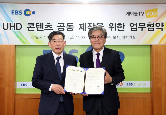 케이블TV VOD, EBS와 손잡고 VOD-UHD콘텐츠 확대