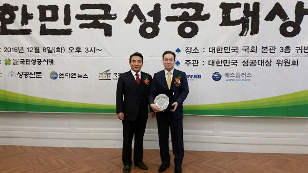 박안성 ㈜무지개에셋 대표, 2016년 제6회 대한민국성공대상 수상