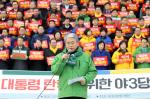 박근혜 대통령 탄핵을 위한 야3당 결의대회