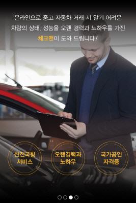 체크맨, 전문 차량진단평가사 도입으로 안전한 중고차 거래 돕는다