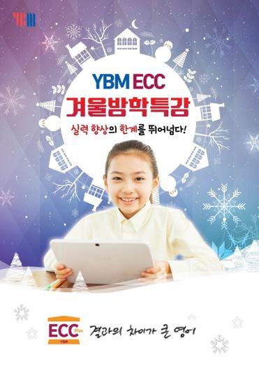초등영어학원 YBM ECC 어학원, 방학특강 개강
