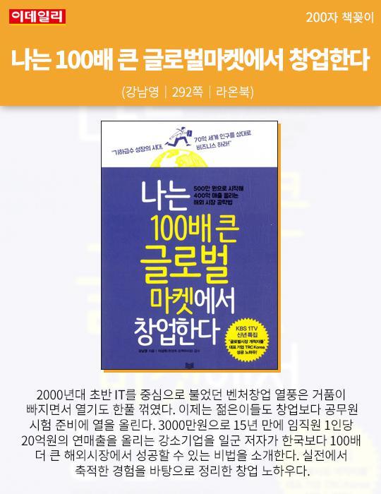 [카드뉴스] 200자 책꽂이 `롤리타는 없다` 외 7권