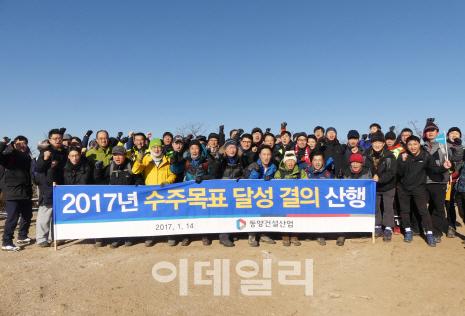 동양건설산업, 1조4000억원 수주 결의 산행 개최