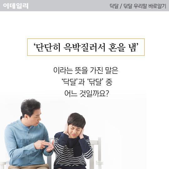 [카드뉴스] `닥달/닦달` 우리말 바로알기