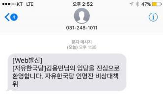 `나꼼수` 김용민 자유한국당 입당..한국당 `막을 방법 없어`