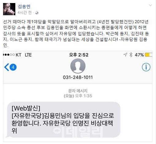 박사모, `나꼼수` 김용민 한국당 입당 성토 `인간 이하`