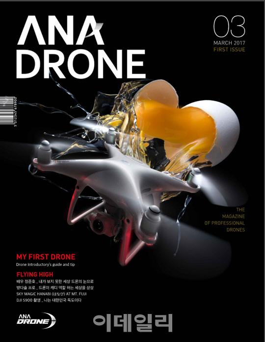 한국 최초 드론 전문 월간지, `아나드론` 매거진(ANA DRONE Magazine) 창간