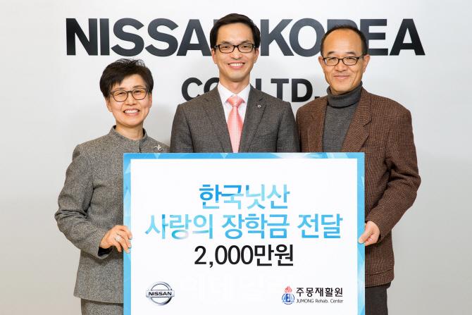 한국닛산,  주몽재활원에 `사랑의 장학금` 2000만원 전달
