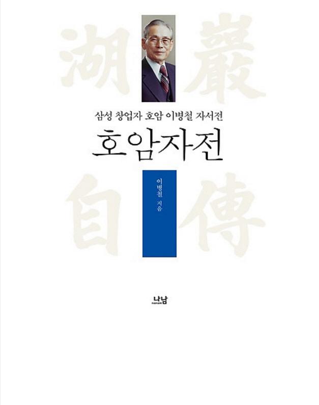 """故 이병철 선대회장 """"삼성 고유의 것""""…미전실, 창립 79주년 기념일에 해체"""