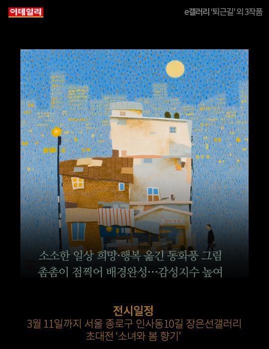 [카드뉴스] e갤러리 `퇴근길` 외 3작품