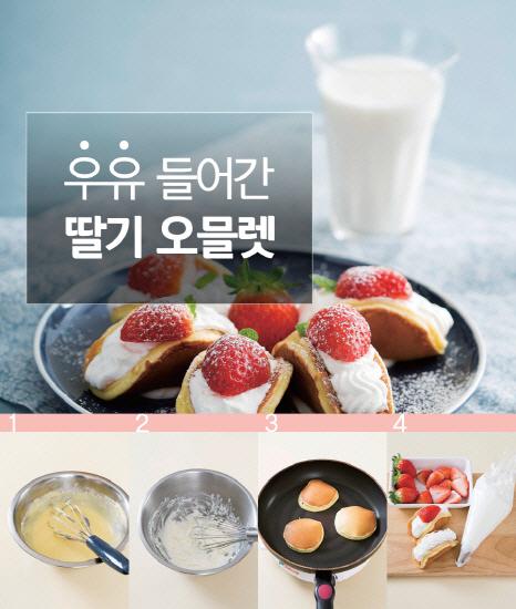 봄나들이에 색다른 간식 메뉴…우유가 들어간 딸기 오믈렛